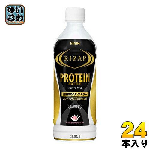 キリン ライザップ プロテインボトル 500ml ペットボトル 24本入〔プロテイン らいざっぷ 飲むライザップ 蛋白質 ぷろていん〕
