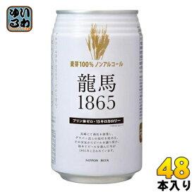 日本ビール 龍馬 1865 350ml 缶 48本 (24本入×2 まとめ買い)〔ビールテイスト飲料 ノンアル 〕