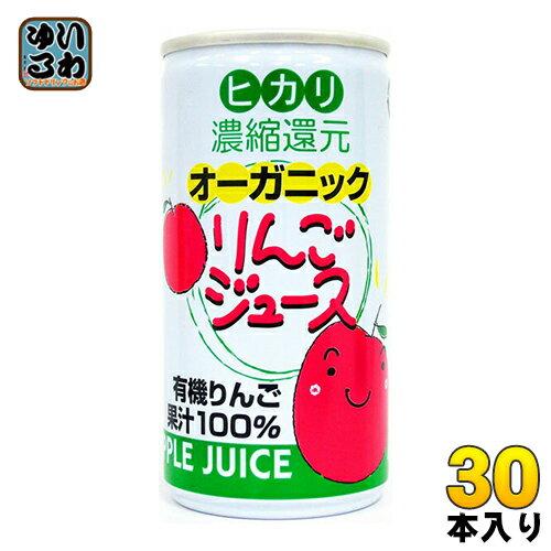 光食品 オーガニック りんごジュース 190g 缶 30本入〔にんじんジュース にんじん 野菜ジュース〕