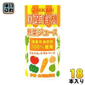 光食品 国産有機 野菜ジュース 125ml カート缶 18本入〔にんじんミックスジュース 野菜ジュース 野菜ミックスジュース〕