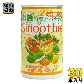 光食品 有機野菜とバナナのスムージー 160g 缶 30本入〔果汁飲料〕