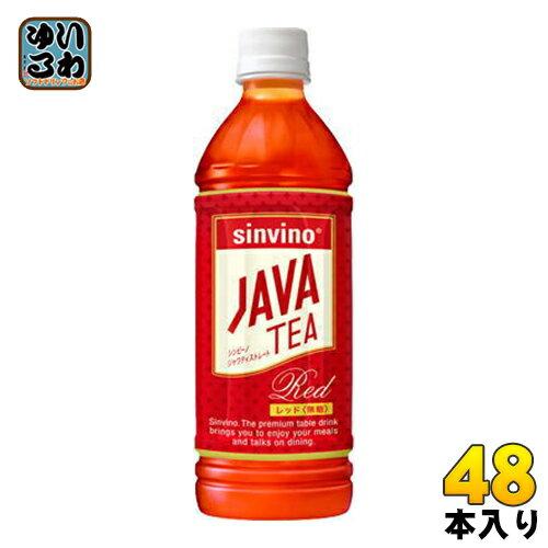 〔クーポン配布中〕大塚食品 シンビーノ ジャワティストレートレッド 500ml ペットボトル 48本 (24本入×2 まとめ買い)〔SINVINO JAVATEA RED  ジャワティ ジャワティー レッド 紅茶  無糖〕