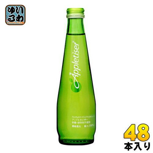 〔クーポン配布中〕アップルタイザー 275ml 瓶 24本入×2 まとめ買い〔アップルサイダー 果汁100% 炭酸飲料〕