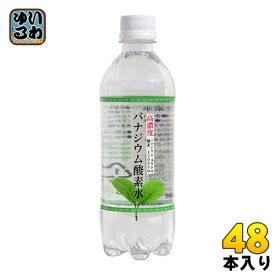 〔クーポン配布中〕バナジウム酸素水 500ml ペットボトル 48本 (24本入×2 まとめ買い)〔さんそ ミネラルウォーター〕