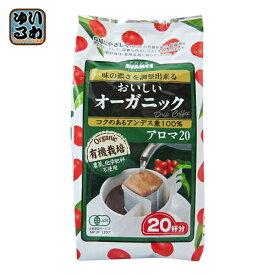 国太楼 アバンス アロマ20 おいしいオーガニック ドリップコーヒー 20杯×6袋入〔コーヒー〕