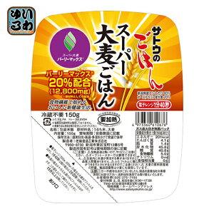 佐藤食品 サトウのごはん スーパー大麦ごはん 150gパック 24個入〔新潟県産コシヒカリ スーパーフード レジスタントスターチ 腸内環境 パウチ さとうのごはん レトルト〕