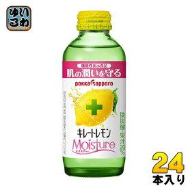 ポッカサッポロ キレートレモン Moisture 155ml 瓶 24本入〔モイスチャー 機能性表示食品 肌の潤いを守る グルコシルセラミド ビタミンC レモン〕