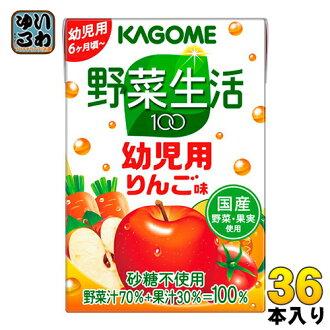 カゴメ 野菜生活100 幼児用りんご味 100ml紙パック 36本入〔野菜ジュース 砂糖不使用 〕