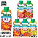 トロピカーナ エッセンシャルズ 330ml 紙パック 選べる 36本 (12本×3) キリン〔Tropicana Essentials 食物繊維 マル…
