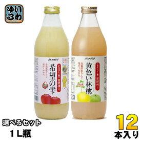 JAアオレン 選べるりんごジュース 希望の雫&黄色い林檎 1L 瓶 (6本入を2種選べる)12本セット 〔果汁飲料〕