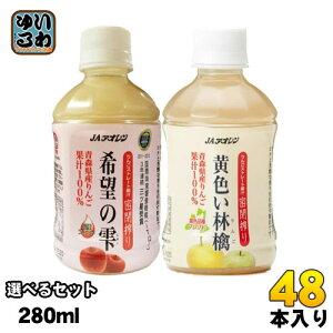 JAアオレン 選べるりんごジュース 希望の雫&黄色い林檎 280ml ペットボトル (24本入を2種選べる)48本セット 〔果汁飲料〕