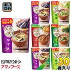 アマノフーズフリーズドライ選べるうちのおみそ汁(5食入を6種類選べる)30食セット