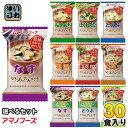 アマノフーズ フリーズドライ 味噌汁 スープ いつものおみそ汁 The うまみ 選べる 30食 (10食×3)〔簡単 便利 手軽 イ…
