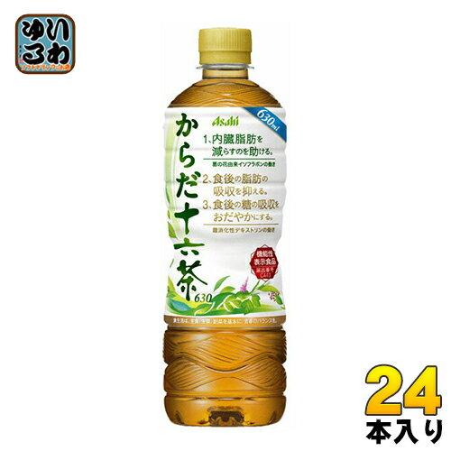〔送料無料〕アサヒ からだ十六茶 630ml ペットボトル 24本入〔機能性表示食品 内臓脂肪 中性脂肪 血糖値 ブレンド茶 〕