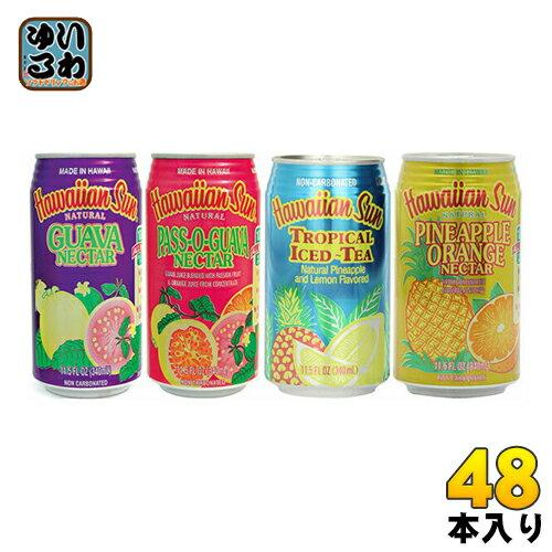 〔送料無料〕ハワイアンサン 4種アソートパック 340ml 缶 24本入×2 まとめ買い〔Hawaiian Sun グアバ トロピカル パイナップル アイスティー アソート〕
