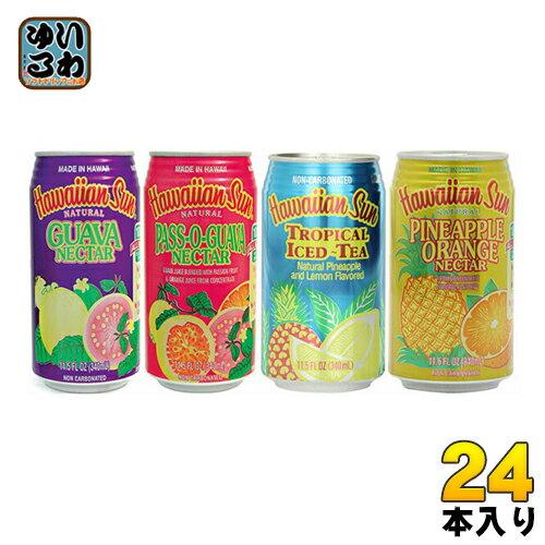〔送料無料〕ハワイアンサン 4種アソートパック 340ml 缶 24本入〔Hawaiian Sun グアバ トロピカル パイナップル アイスティー アソート〕
