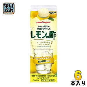 ポッカサッポロ レモン果汁を発酵させて作ったレモンの酢 6倍希釈タイプ 500ml 紙パック 6本入〔酢飲料〕