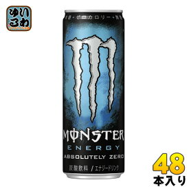 アサヒ モンスター アブソリュートリー ゼロ 355ml 缶 48本 (24本入×2 まとめ買い)〔エナジードリンク カロリーゼロ 無糖 栄養ドリンク もんすたーえなじー Monster Energy 炭酸飲料 シトラス〕