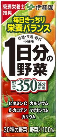 伊藤園1日分の野菜200ml紙パック24本入×3まとめ買い(野菜ジュース)