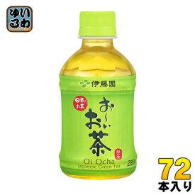 伊藤園 お〜いお茶 緑茶 280ml ペットボトル 72本 (24本入×3 まとめ買い)〔おーいお茶〕