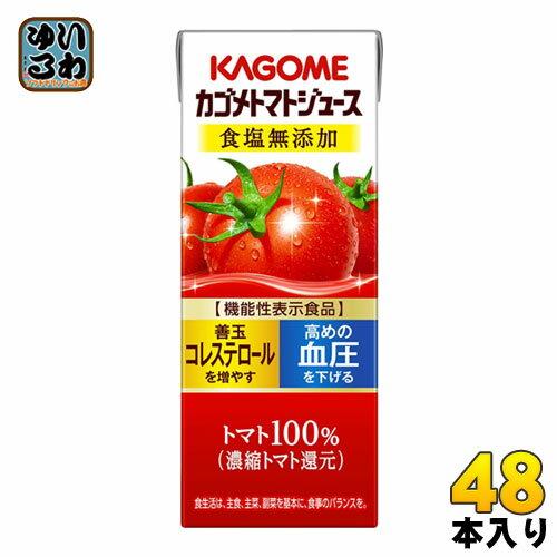 カゴメ トマトジュース 食塩無添加 200ml 紙パック 24本入×2 まとめ買い (野菜ジュース)〔KAGOME とまとジュース とまとじゅーす 野菜ジュース 食塩不使用 機能性表示食品〕