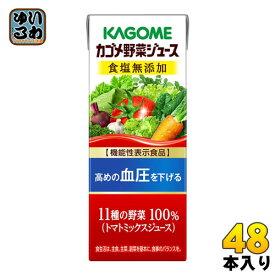 カゴメ 野菜ジュース 食塩無添加 200ml 紙パック 48本 (24本入×2 まとめ買い) 〔KAGOME かごめ 野菜 トマト ミックス ジュース〕