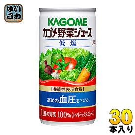 カゴメ 野菜ジュース 低塩 190g 缶 30本入(野菜ジュース) 〔野菜ジュース kagome トマトミックス 機能性表示食品〕