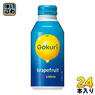 Canned Suntory Gokuri Grapefruit grapefruit 400 g bottle 24 Motoiri [juice]