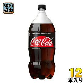コカ・コーラ ゼロシュガー 2L ペットボトル 12本 (6本入×2 まとめ買い) 〔炭酸飲料〕
