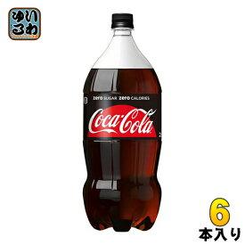 コカ・コーラ ゼロシュガー 2L ペットボトル 6本入 〔炭酸飲料〕