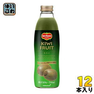 デルモンテ キウイ 50% 750ml 瓶 12本 (6本入×2 まとめ買い) 〔果汁飲料〕