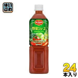 デルモンテ 野菜ジュース 900gペットボトル 24本 (12本入×2 まとめ買い) 野菜ジュース〔野菜ジュース 緑黄色野菜 トマトジュース〕