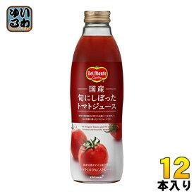 デルモンテ 国産 旬にしぼったトマトジュース 750ml 瓶 12本 (6本入×2 まとめ買い)〔瓶 デルモンテ 国産 トマトジュース〕