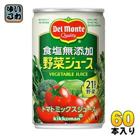 デルモンテ KT 食塩無添加 野菜ジュース 160g 缶 60本 (20本入×3 まとめ買い) 野菜ジュース〔デルモンテ トマトジュース 野菜ジュース 缶〕