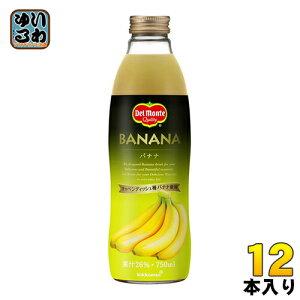 デルモンテ バナナ 26% 750ml 瓶 12本 (6本入×2 まとめ買い) 〔果汁飲料〕