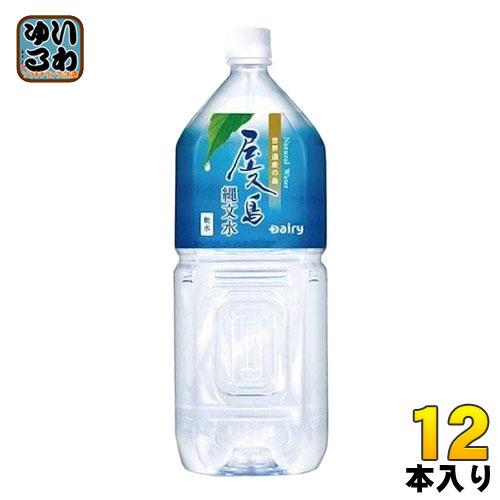 南日本酪農 屋久島縄文水 2L ペットボトル 6本入×2 まとめ買い〔南日本酪農協同 ミネラルウォーター 天然水 九州 鹿児島県〕