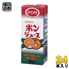 えひめ飲料 POM ポンジューススリム 200ml 紙パック 24本 (12本入×2 まとめ買い)〔みかん オレンジ 果汁100% 愛媛〕