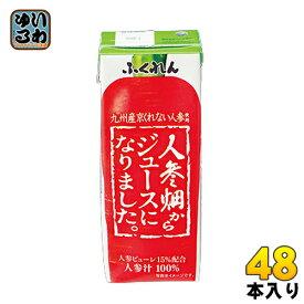 〔クーポン配布中〕ふくれん 人参畑(京くれない)からジュースになりました。 200ml 紙パック 48本 (24本入×2 まとめ買い)〔野菜ジュース〕