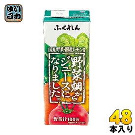 〔クーポン配布中〕ふくれん 野菜畑からジュースになりました。 200ml 紙パック 48本 (24本入×2 まとめ買い)〔野菜ジュース 国産野菜100% 国産レモン にんじん 〕