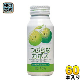 JAフーズおおいた つぶらなカボス 190g ボトル缶 60本 (30本入×2 まとめ買い)〔JA大分 かぼす 果汁飲料〕