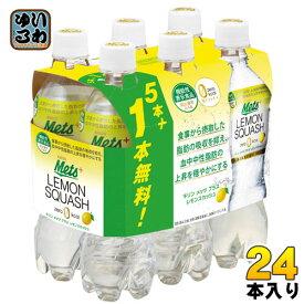 キリン メッツ プラス レモンスカッシュ 480ml ペットボトル 24本 (5本パック+1本付き×4セット)〔機能性表示食品 炭酸飲料〕
