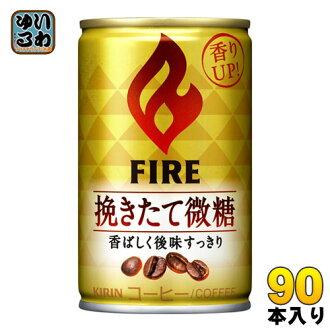 기린 FIRE 파이어 켜 세워 미당 155 g캔 30개입×3정리해 구매〔KIRIN 파이아파이야비 묻는 켜 세워 155그램 스틸캔 155 G캔커피 커피〕