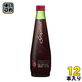 グレープタイザー(レッド) 750ml 瓶 12本入 〔炭酸飲料〕