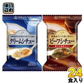 アマノフーズ フリーズドライ シチュー 89g 2種セット 4食×6箱入〔インスタント食品 即席 シチュウ〕