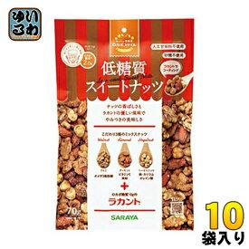 サラヤ ロカボスタイル 低糖質スイートナッツ 70g 10袋入〔ミックスナッツ 糖質コントロール ラカント 糖質制限〕