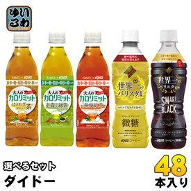 ダイドー 大人のカロリミット スマートブレンド 430ml 500ml ペットボトル 選べる 48本 (24本×2)〔はとむぎ 緑茶 紅茶 バリスタ ブラック 微糖 選り取り よりどり〕