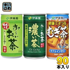 伊藤園 おーいお茶 健康ミネラルむぎ茶 190g 缶 選べる 90本 (30本×3)〔お〜いお茶 健康ミネラルむぎ茶 イベントにも 小さい 選り取り よりどり〕