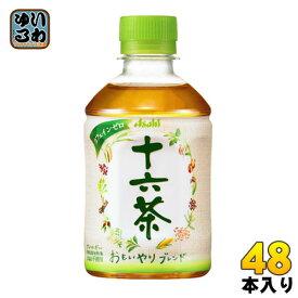 アサヒ 十六茶 275ml ペットボトル 48本 (24本入×2 まとめ買い)〔お茶〕