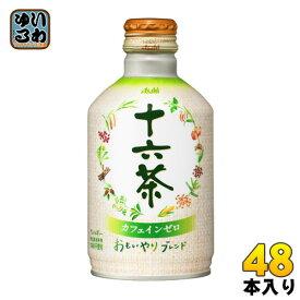 アサヒ 十六茶 275g ボトル缶 24本×2 まとめ買い〔ブレンド茶 カフェインゼロ〕