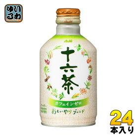 アサヒ 十六茶 275g ボトル缶 24本〔お茶〕